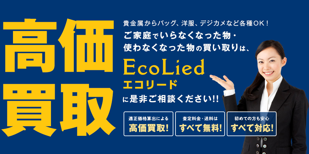 EcoLied(エコリード)